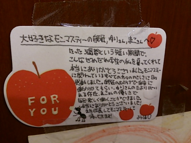 『ありがとう!美帆ちゃん』_a0075684_20313996.jpg
