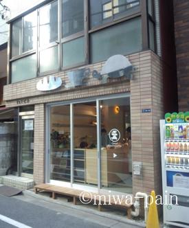 カワイイ名前で初めまして! オフィス街にパンとコーヒーのお店オープン♪_e0197587_20924.jpg