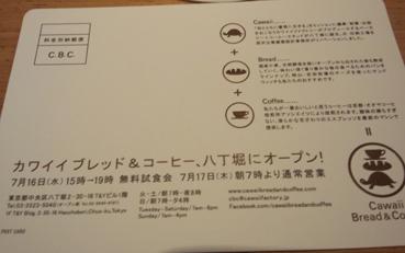 カワイイ名前で初めまして! オフィス街にパンとコーヒーのお店オープン♪_e0197587_20998.jpg