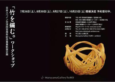 「竹を編む。」_e0271197_234674.jpg