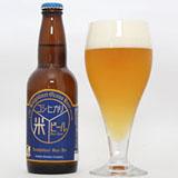 寒菊銘醸の地ビール_b0114798_17165026.jpg