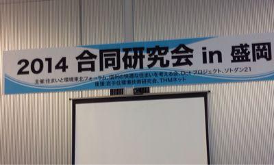 合同研修会in盛岡 2:今日も研修_e0054299_11103679.jpg