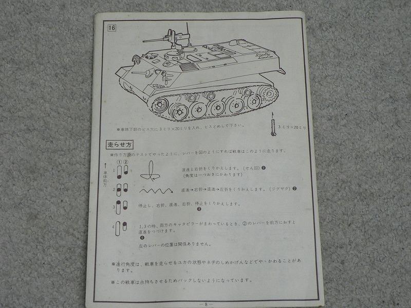 オーロラの1/48 チハ改_b0058021_2174947.jpg