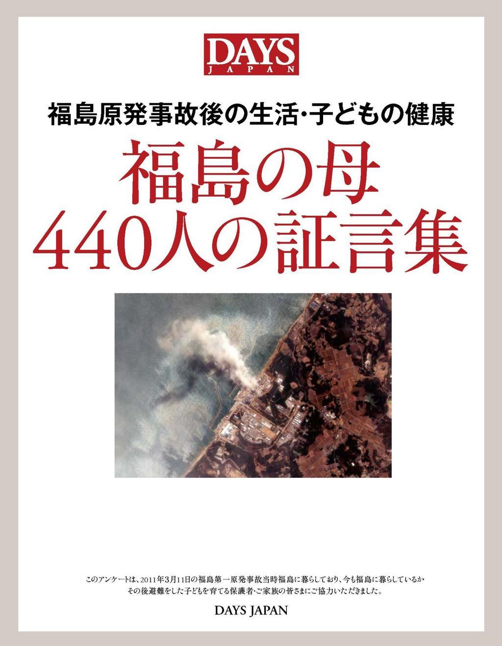 DAYS JAPAN8月号特集:『福島の母440人の証言』_f0212121_11213249.jpg