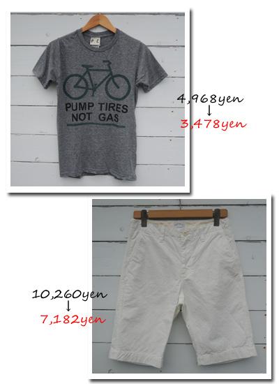 Summer sale さらにお安くなりました!_c0156749_1622516.jpg