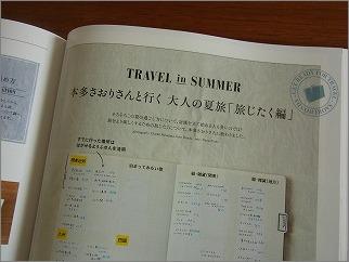 「 リンネル2014年9月号 」に掲載していただきました_c0199166_19521100.jpg