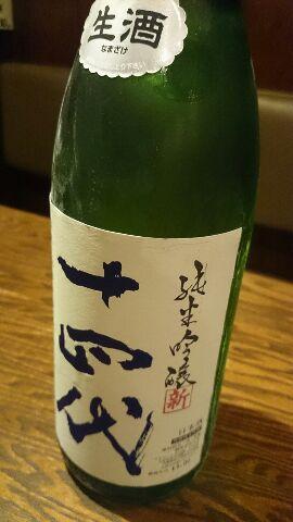 秋田酒祭りと十四代_a0310573_975074.jpg
