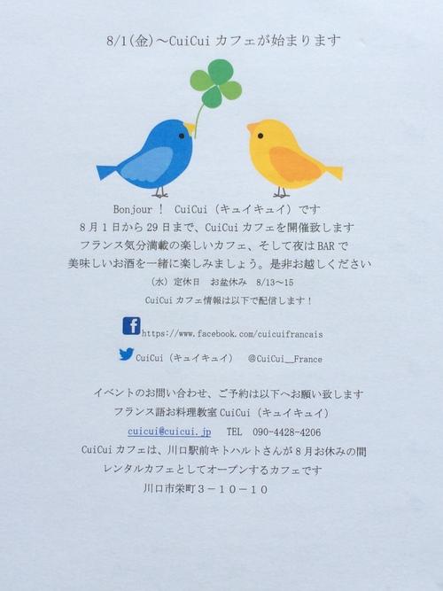 CuiCui カフェ_a0252678_7125452.jpg
