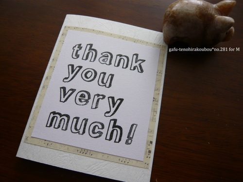Thankyou card*ヒーローアーツのJournal Letters stamp_d0285885_9163368.jpg