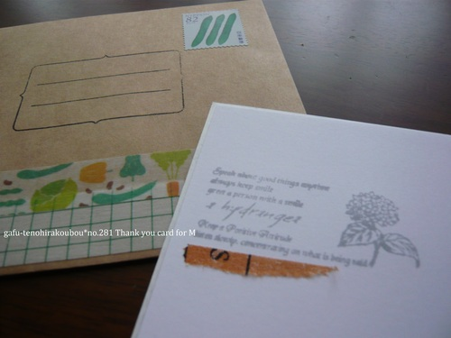Thankyou card*ヒーローアーツのJournal Letters stamp_d0285885_919576.jpg