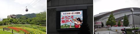夏の神戸_d0132289_20274818.jpg