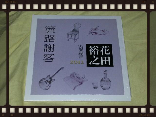 花田裕之 / 流路謝客 実況録音2012_b0042308_236018.jpg