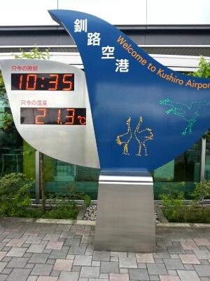 北海道旅行  1日目_f0323927_17263832.jpg