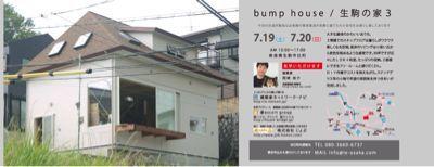 生駒の家3 完成見学会_c0124828_1036082.jpg