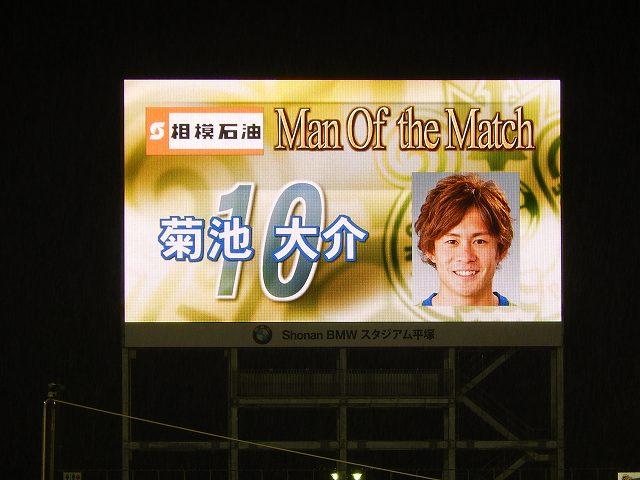 湘南vs熊本@ShonanBMWスタジアム平塚(参戦)_b0000829_0113383.jpg