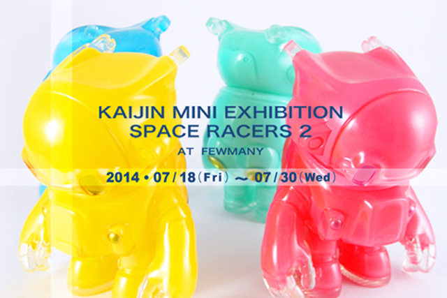 KAIJIN EXHIBITION「SUPACE RACERS 2」開催中!_f0010033_1638585.jpg