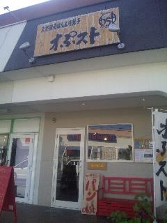 オぷスト(岡山県)_a0039748_23455348.jpg