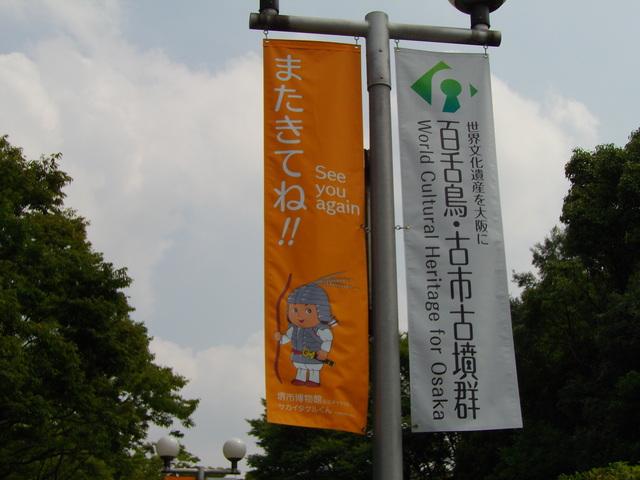 百舌鳥・古市古墳群を新世界遺産に!_c0001670_19374180.jpg