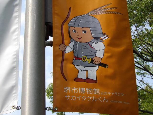 百舌鳥・古市古墳群を新世界遺産に!_c0001670_19374997.jpg