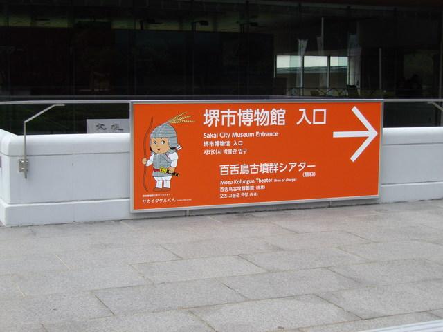 百舌鳥・古市古墳群を新世界遺産に!_c0001670_1941017.jpg