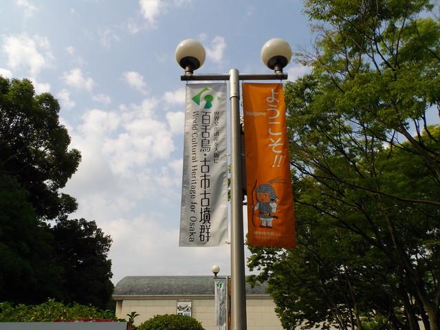 百舌鳥・古市古墳群を新世界遺産に!_c0001670_19442112.jpg