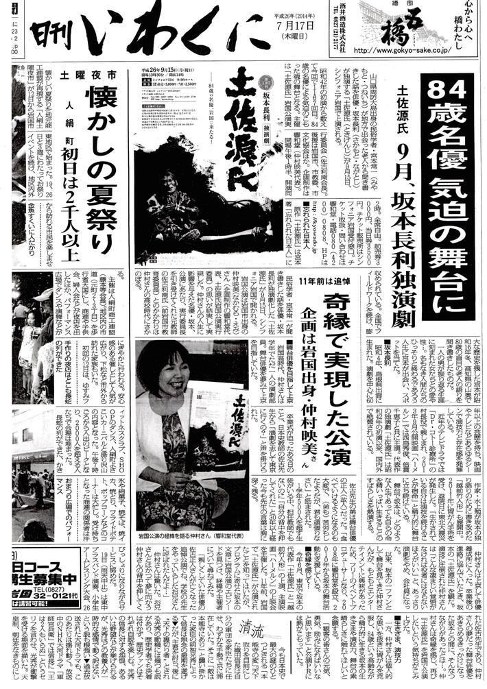 第1167回 『 土佐源氏 』 岩国公演、9月15日開催!_c0173978_1841666.jpg