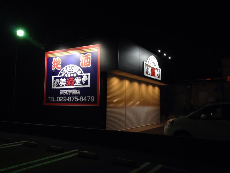 ☆強力なライバル店が、つくばにオープン!!地酒本舗・美酒堂 研究学園店☆_c0175182_13191285.jpg