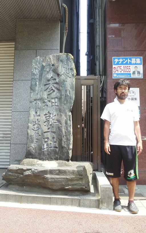 平成廿六年 七月廿日 西日本遊學 五十日目_a0165993_21485567.jpg