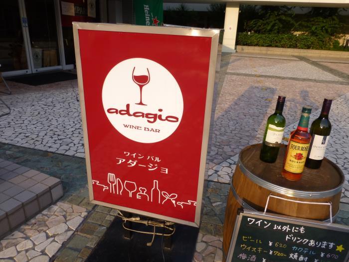WINE BAL Adagio(ワインバル・アダージョ)川西能勢口_c0118393_10233894.jpg