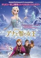 """アナ雪ファンにディズニーからの素敵なプレゼント、\""""Do You Want to Build a Snowman?\""""特別バージョン_b0007805_15172845.jpg"""