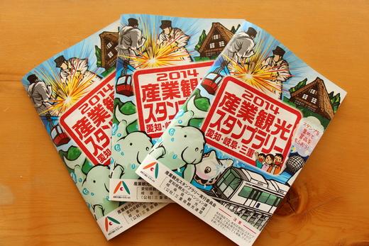 2014産業観光スタンプラリー 愛知・岐阜・三重_d0063218_1444928.jpg