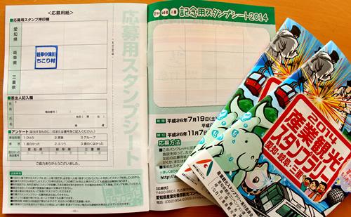 2014産業観光スタンプラリー 愛知・岐阜・三重_d0063218_14453494.jpg