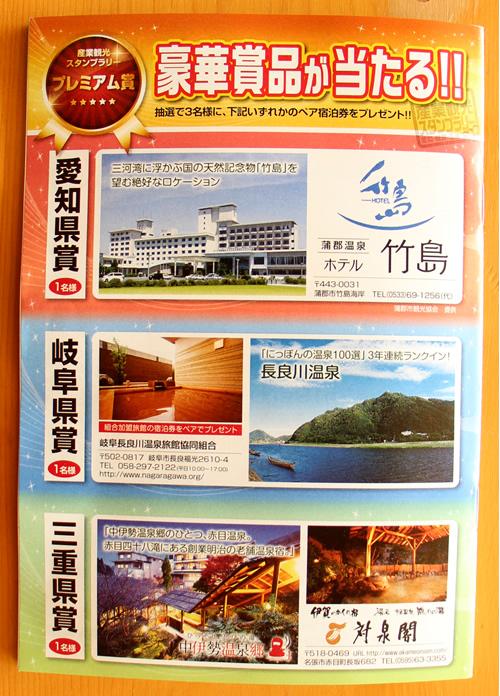 2014産業観光スタンプラリー 愛知・岐阜・三重_d0063218_144738100.jpg