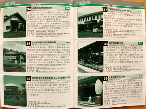 2014産業観光スタンプラリー 愛知・岐阜・三重_d0063218_14495398.jpg