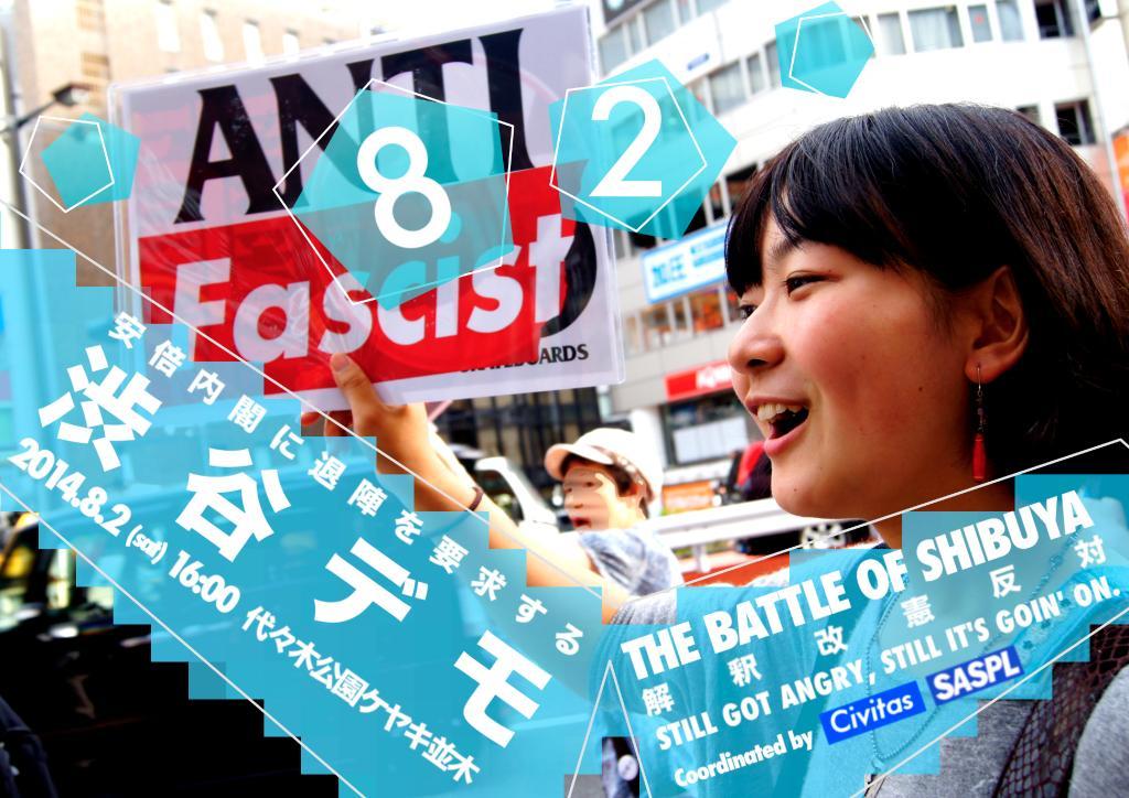 8/2 安倍政権に退陣を要求する渋谷デモ_f0212121_22212761.jpg