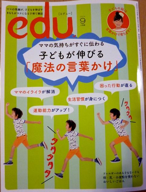 8/27 小学館edu食育イベントのご案内♪_b0204930_19550274.jpg