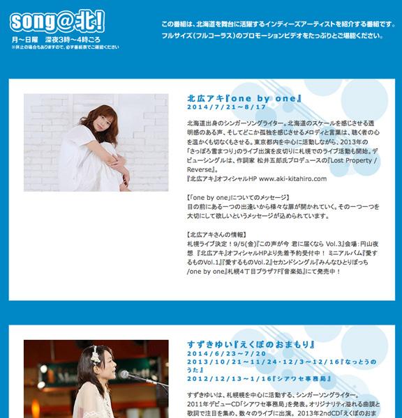 北広アキ HBC北海道放送『song@北!』にてPV放送!_b0175635_2234844.jpg