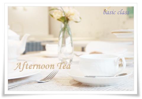 ようこそ My Afternoon tea へ ~基本クラス_d0217944_22957.png