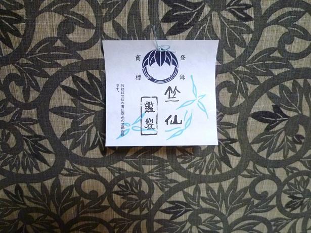 小千谷縮に羅紗織八寸帯・小雪さんの竺仙松煙染。_f0181251_18365828.jpg