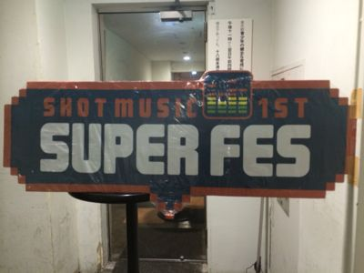 SHOT MUSIC 1st SUPER FES_e0163255_22382680.jpg