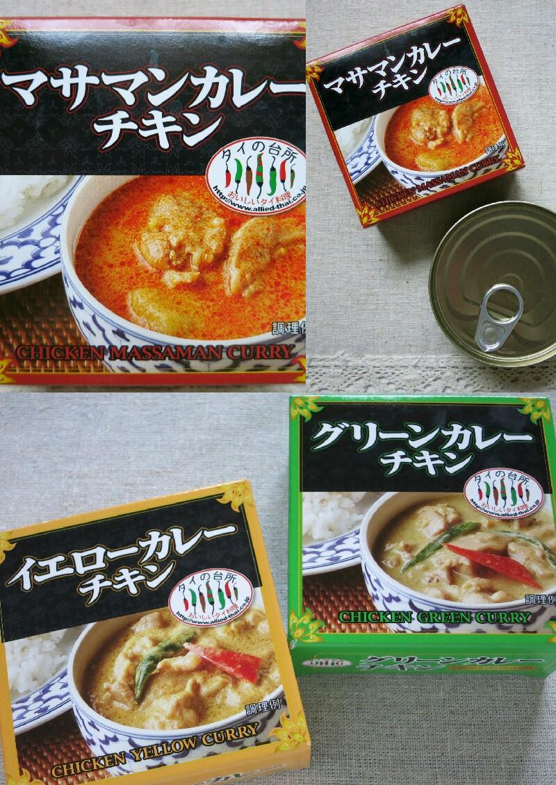 タイカレーの缶詰め / 生食用アンズ @マツヤ_f0236260_12163238.jpg
