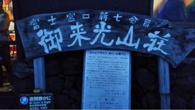 富士山登頂成功その2_b0274062_8584466.jpg