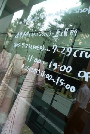 増孝商店(ますこうしょうてん)・夏場所、いよいよ始まりまります!_f0177373_18451255.jpg