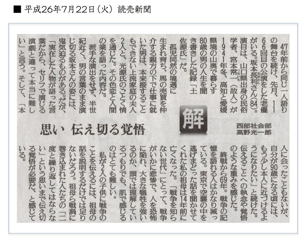 本日、読売新聞朝刊掲載!_c0173978_15112497.jpg