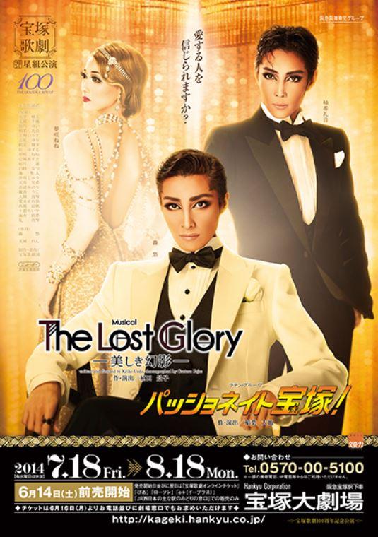 星組 The Lost Glory パッショネイト宝塚!_a0157480_14302813.jpg