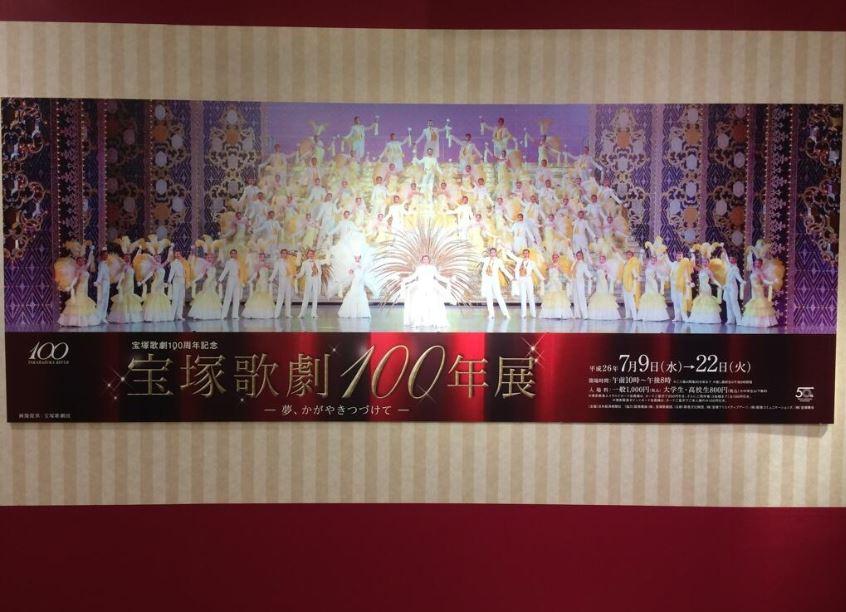 博多阪急 宝塚歌劇100年展_a0157480_14584693.jpg