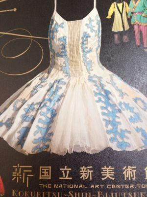 バレエ リユス展  魅惑のコスチューム_c0195496_15393746.jpg