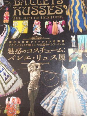 バレエ リユス展  魅惑のコスチューム_c0195496_15393852.jpg