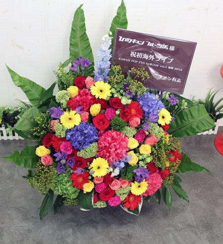 日本のアイドルグループへ贈る 初!海外公演お祝いスタンド_f0134809_15505658.jpg