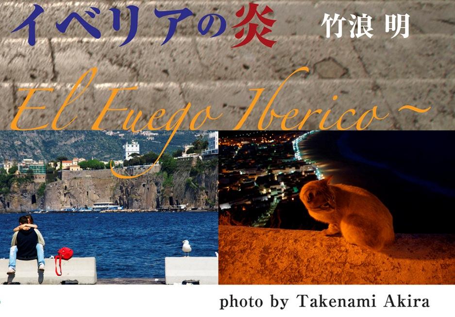 ホームページに電子書籍新写真集『イタリアの光・イベリアの炎~La Luce Italiana,El Fuego Iberico~』(Kindle版・Amazon)のページを新設しました_f0006713_21220395.jpg